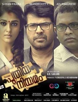 Puthiya Niyamam Review Malayalam Movie Review
