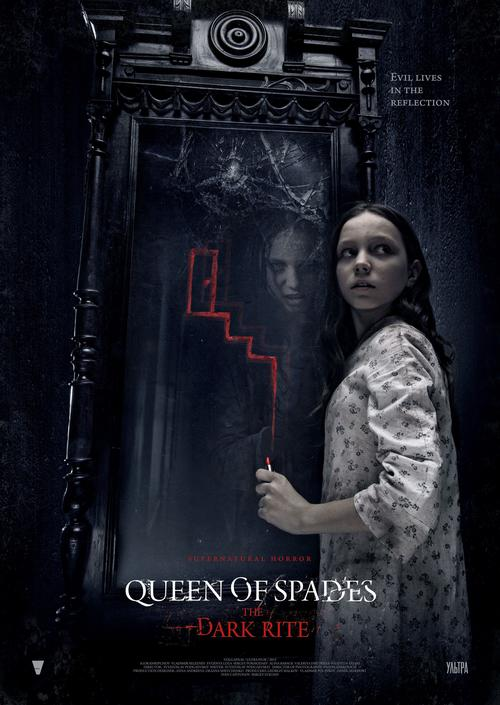 Queen Of Spades: The Dark Rite Movie Review English Movie Review