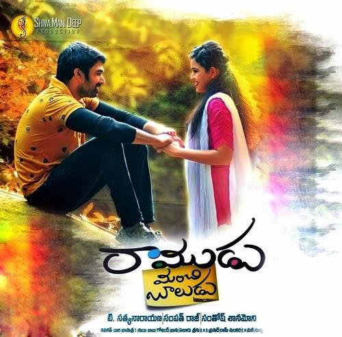 Ramudu Manchi Baludu Movie Review Telugu Movie Review