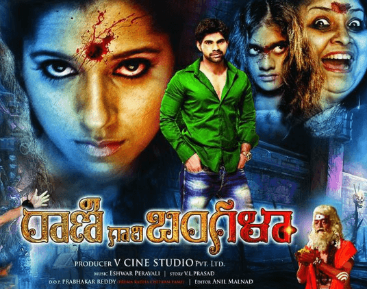 Rani Gari Bangla Movie Review Telugu Movie Review