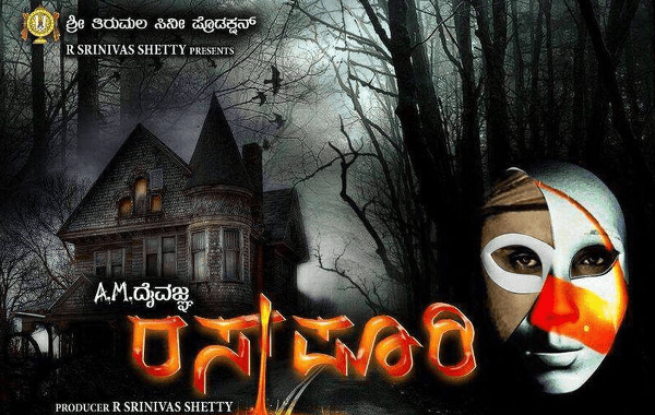 Rasapuri Movie Review Kannada Movie Review