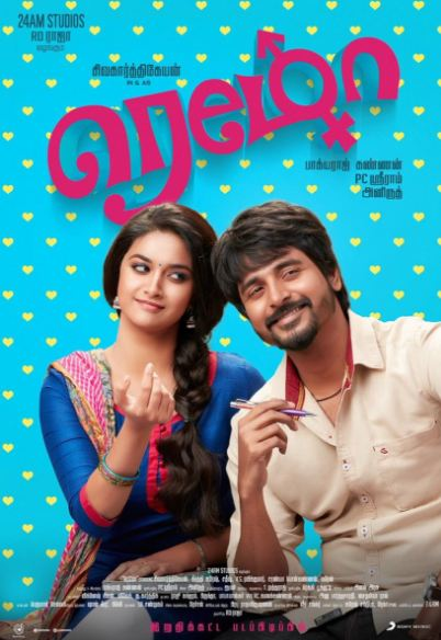 Remo Movie Review Tamil Movie Review