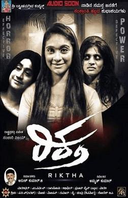 Riktha Movie Review Kannada Movie Review