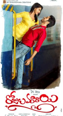 Rojulu Marayi Movie Review Telugu Movie Review