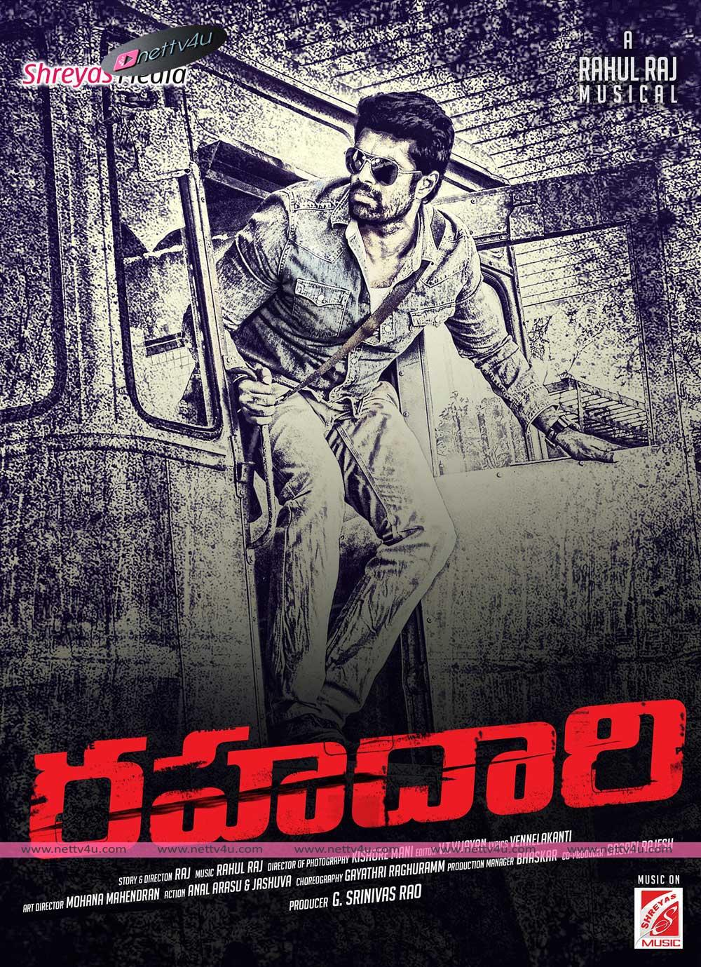 rahadari movie 01