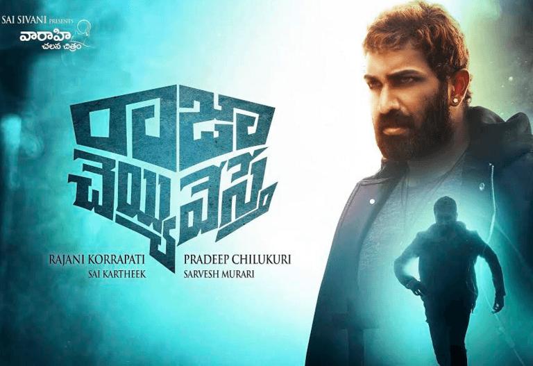 Raja Cheyyi Vesthe Movie Review Telugu Movie Review