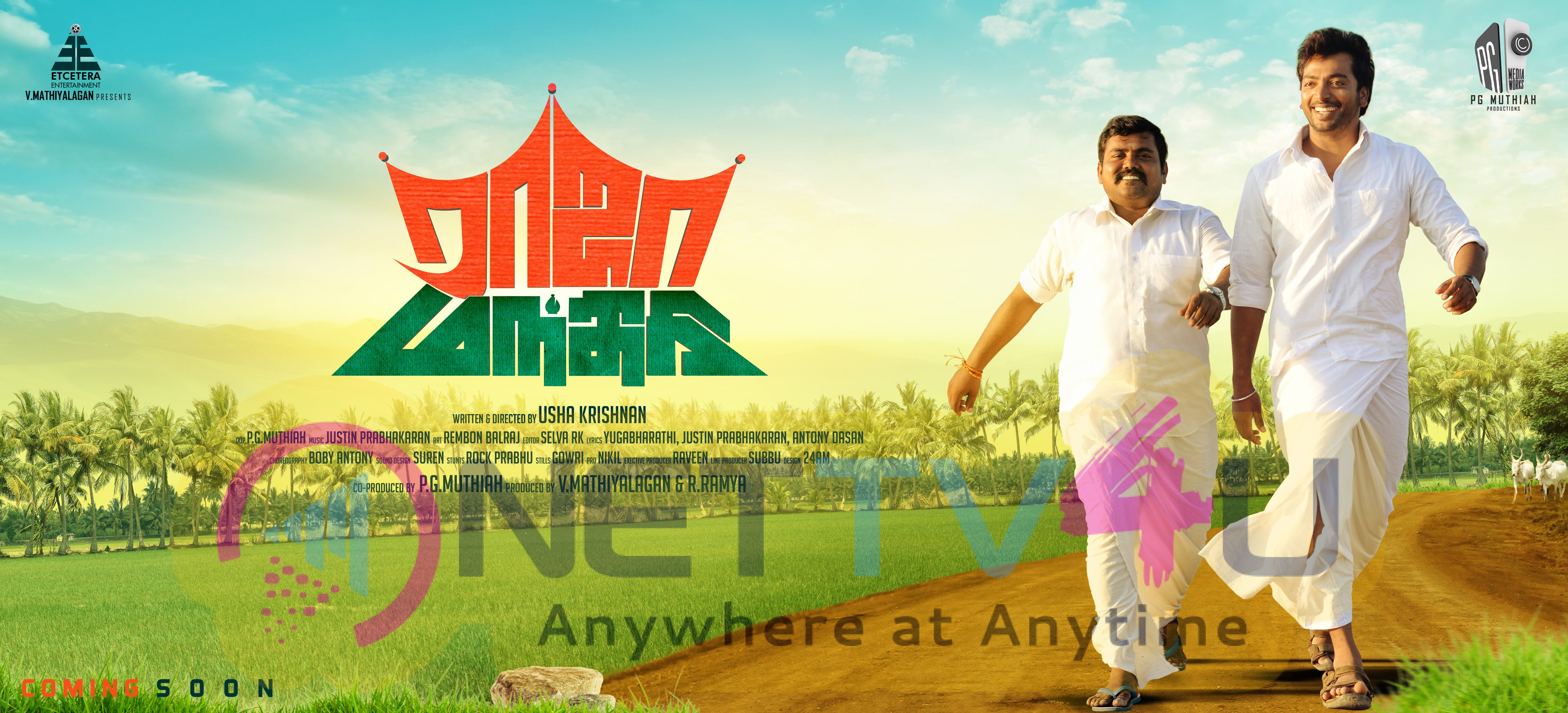 Raja Mandhiri Movie Posters  Stills