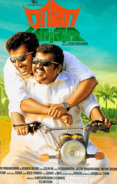 Raja Mandhiri Movie Review Tamil Movie Review