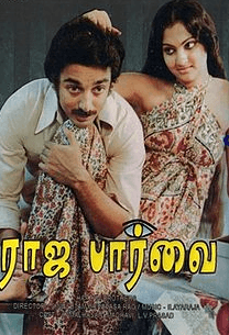 Raja Paarvai Movie Review Tamil Movie Review