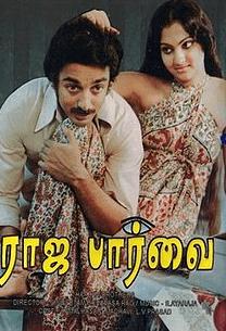 Raja Paarvai Movie Review