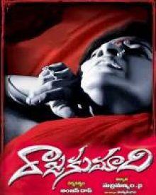 Rajakumari Movie Review Telugu Movie Review