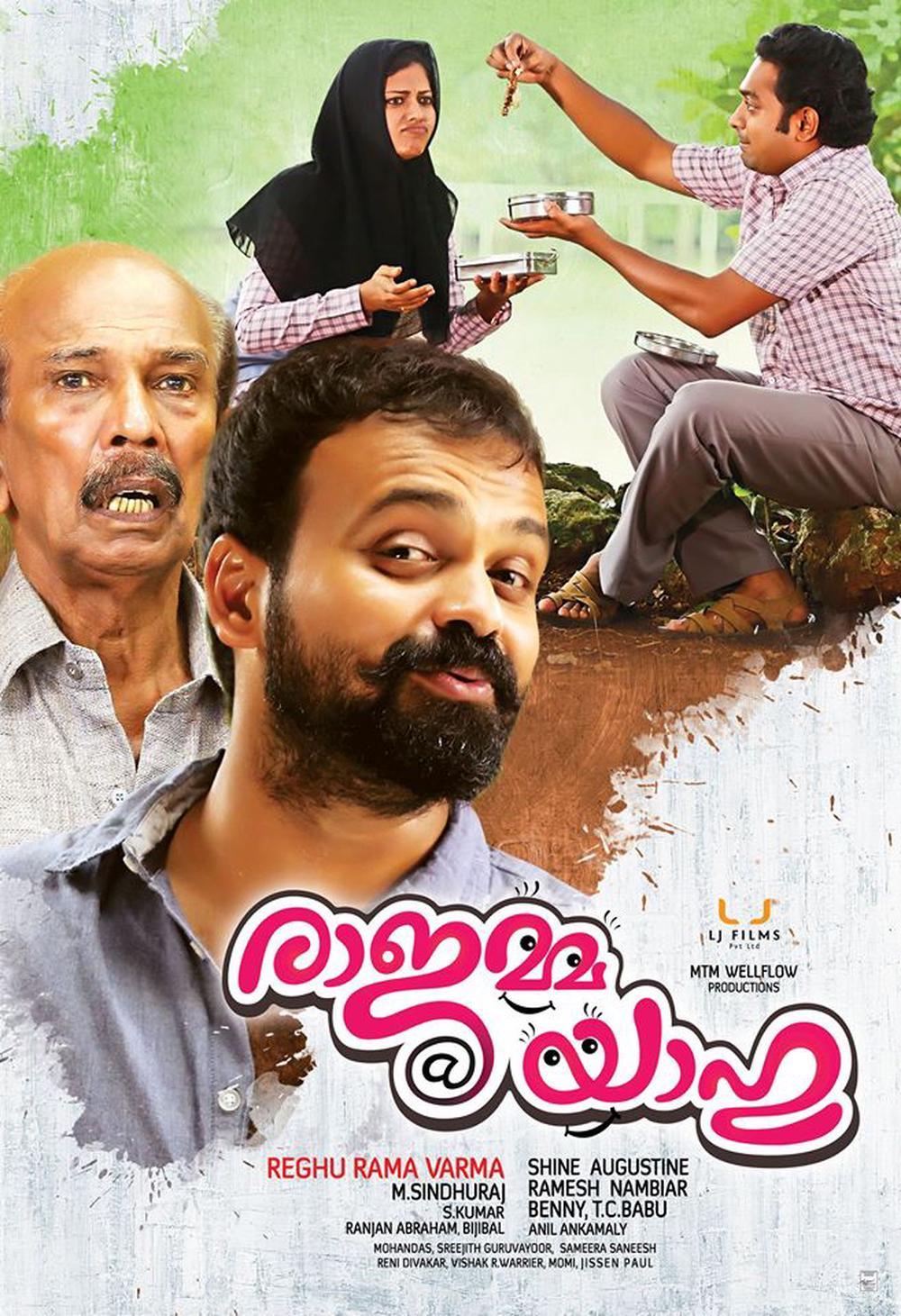 Rajamma @ Yahoo Movie Review
