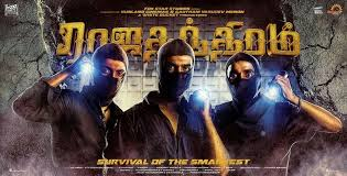 Rajathandhiram Movie Review Tamil