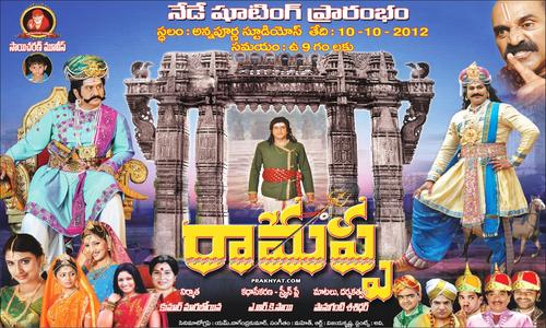 Ramappa Movie Review Telugu Movie Review