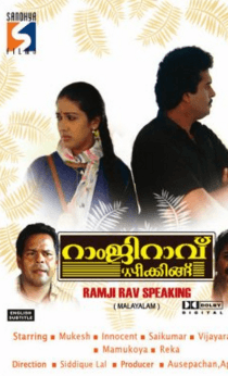 Ramji Rao Speaking Movie Review Malayalam Movie Review