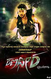 Ranadheera Movie Review Kannada Movie Review