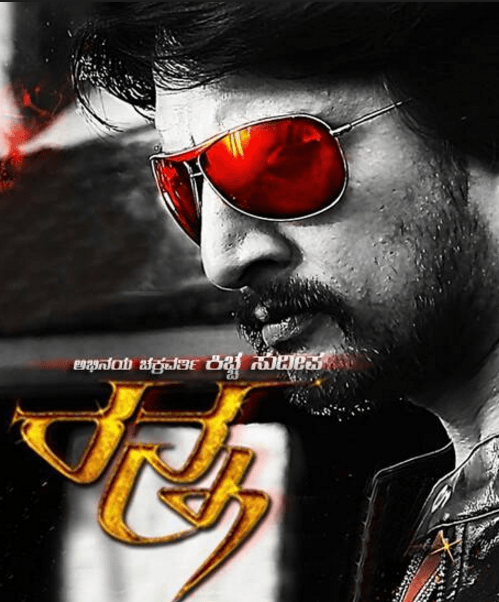 Ranna Movie Review Kannada Movie Review