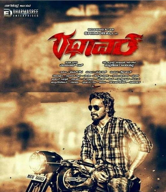 Rathavara Movie Review