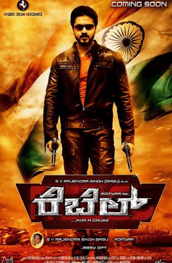 Rebel Movie Review Kannada Movie Review