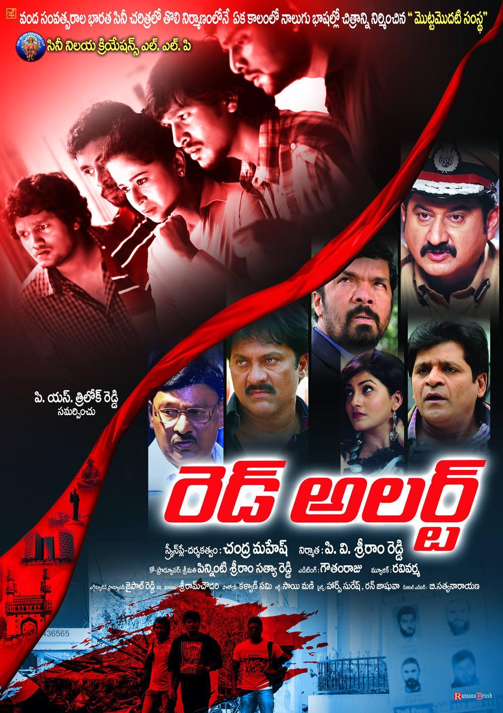 Red Alert Movie Review Telugu Movie Review