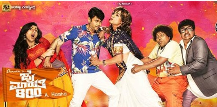 Release Of 'Jai Maruthi 800' On April 8th