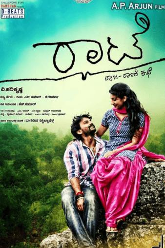 Rhaatee Movie Review Kannada Movie Review