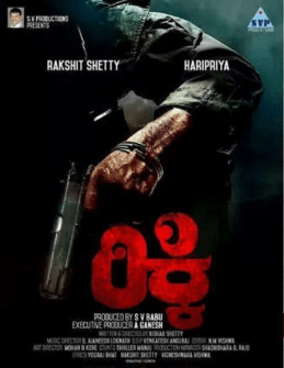 Ricky Movie Review Kannada Movie Review