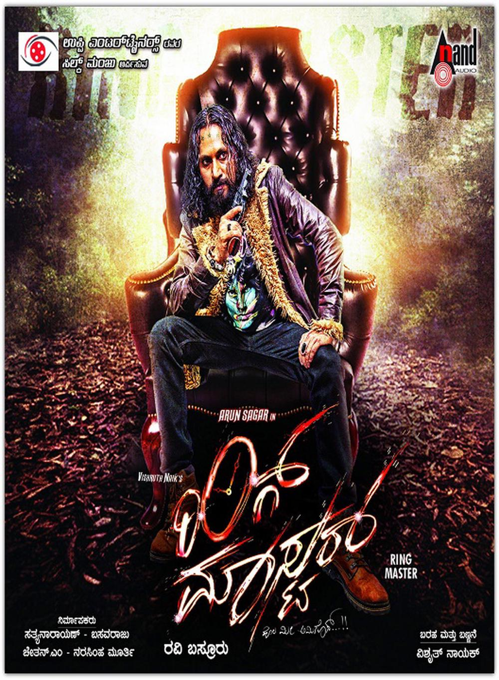 Ring Master Movie Review Kannada