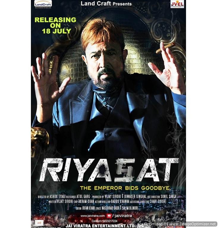 Riyasat Movie Review Hindi