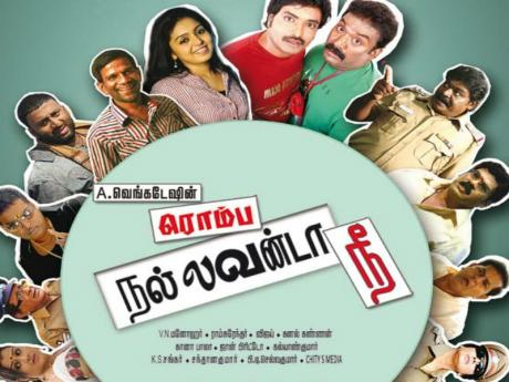 Rombha Nallavan Da Nee Movie Review Tamil