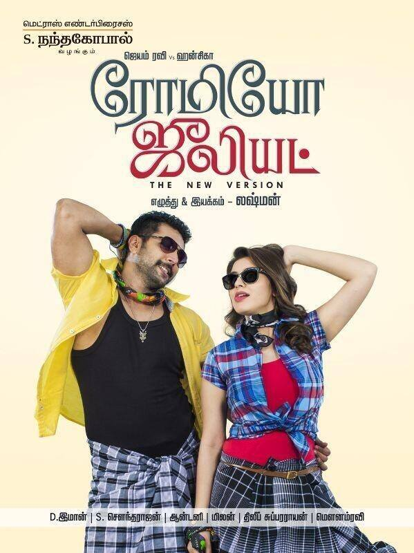 Romeo Juliet Movie Review Tamil