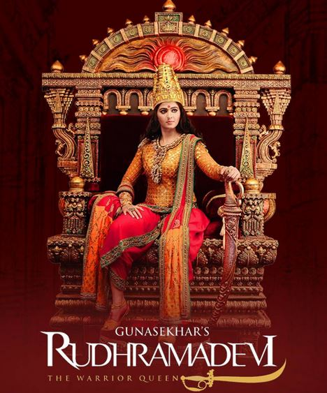 Rudhramadevi's Collections!