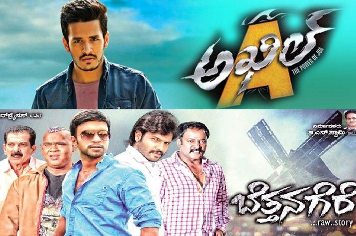 Rumors About Akhil In Kannada!