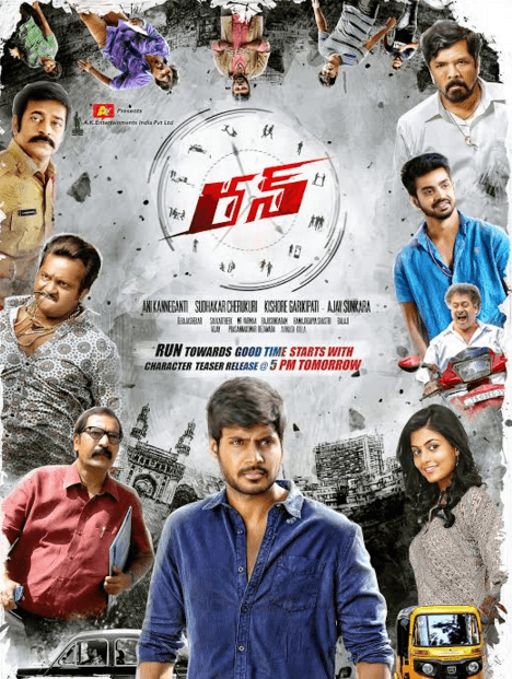 Run Movie Review Telugu Movie Review
