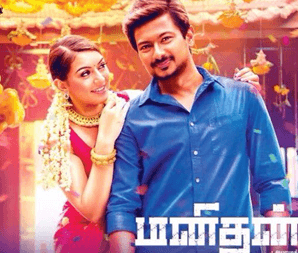 'U' Certificate For Manithan