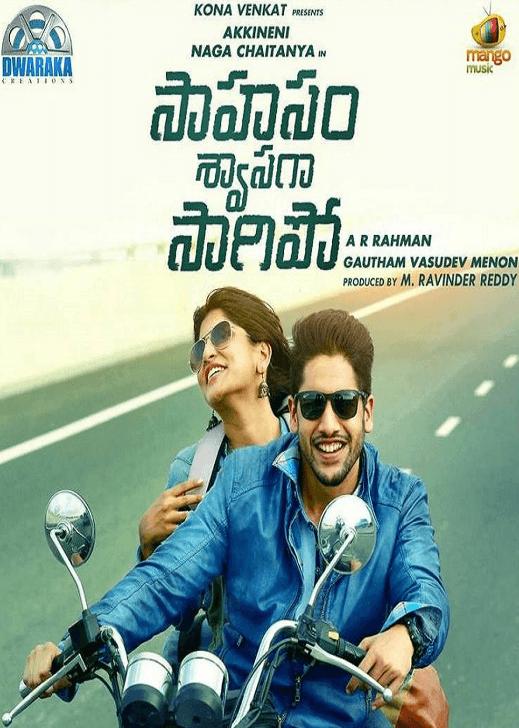 Saahasam Swaasaga Saagipo Movie Review Telugu Movie Review