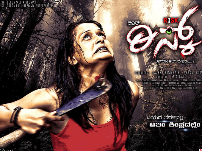 Sakkath Risk Movie Review Kannada Movie Review