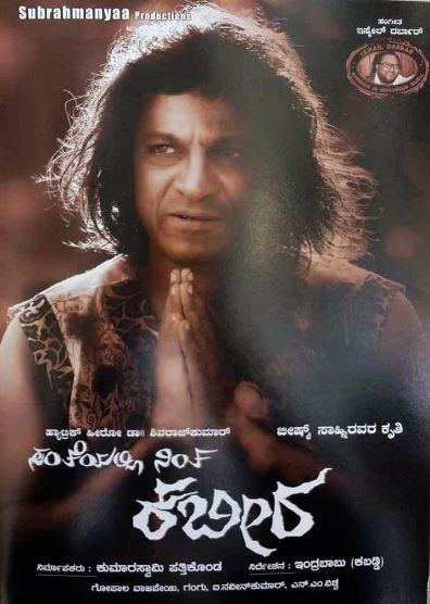 Santheyalli Nintha Kabira Movie Review Kannada Movie Review