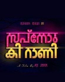 Sapno Ki Rani Movie Review Malayalam Movie Review