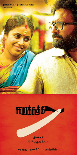 Savarakathi aka Savarakkaththi Movie Review
