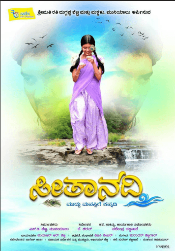 Seethanadi Movie Review Kannada Movie Review