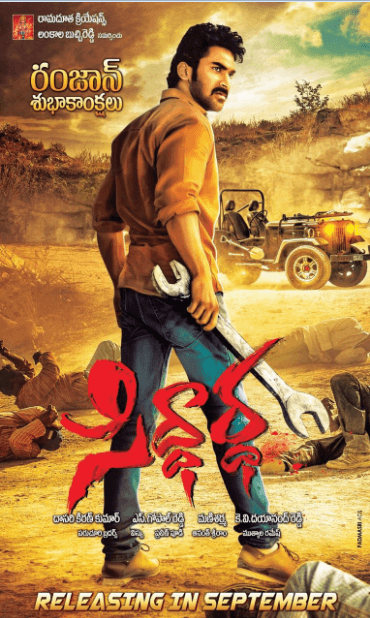 Siddardha Movie Review Telugu Movie Review