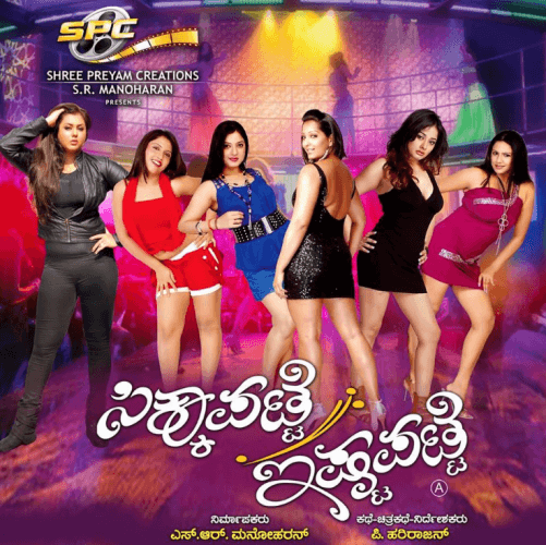 Sikkapatte Istapatte Movie Review Kannada Movie Review