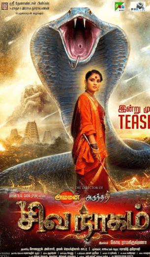 Sivanagam aka Shiva Nagam Movie Review