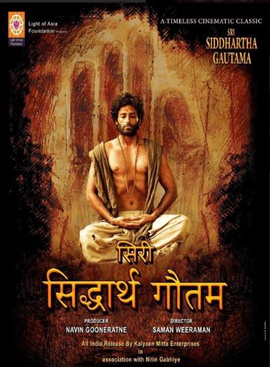 Sri Siddhartha Gautama Movie Review