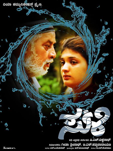 Suli Movie Review Kannada Movie Review