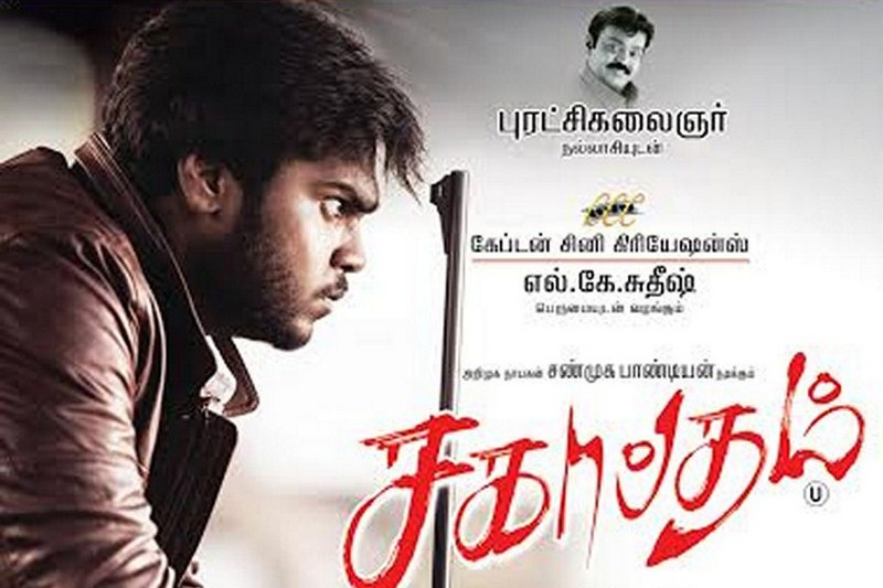 Sagaptham Movie Review Tamil