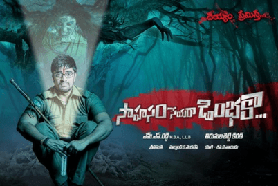Sahasam Seyara Dimbaka Movie Review Telugu Movie Review