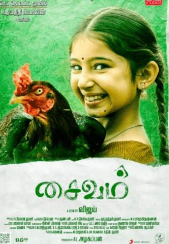 Saivam Movie Review Tamil Movie Review