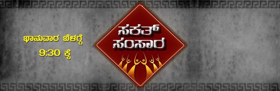 Sakkath Samsara